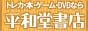 平和堂書店 MTGシングルカード販売